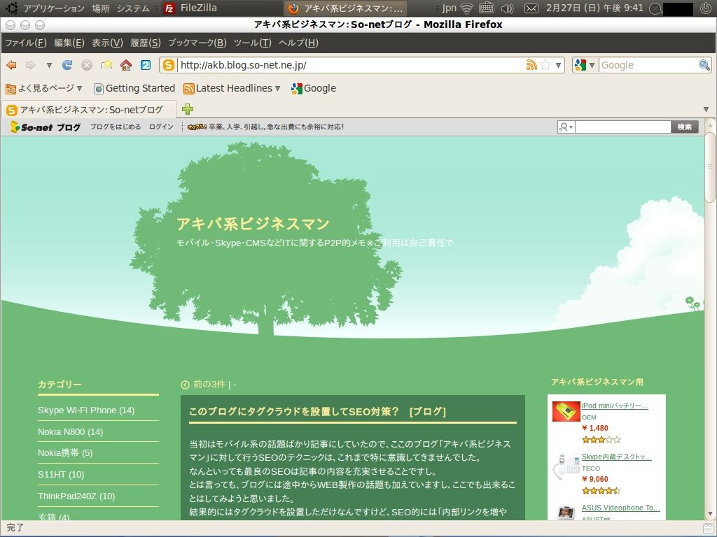 ubuntu_ibook_firefox