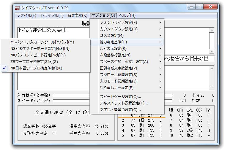 typewellft
