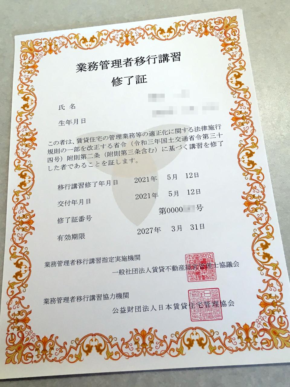 業務管理者移行講習修了証を印刷
